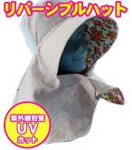 【農用帽子】【ガーデニング用】【農作業に】【庭仕事に】フード付き帽子《リバーシブルハット》ピンク/花柄