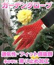 【送料無料】【ガーデニング手袋】【庭仕事に】◆まとめ買いでお得 10%OFF◆ガーデングローブ PU Cute G13全カラー5色セット