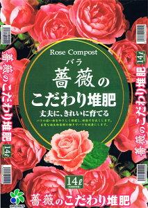 【月桃配合】バラのこだわり堆肥 14L
