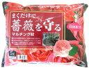 【月桃配合】まくだけでバラを守る  マルチング材 5L