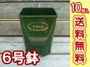 【植木鉢】6号プラスチック角鉢 10個セット【ガーデニング用品/バラ栽培に/植え替えに】【排水性や通気性にも配慮】【送料無料】