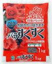 【バラにやさしい有機肥料】バラすくすく 1kg