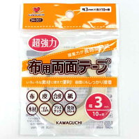 超強力両面テープ幅3mm【10m巻】KAWAGUCHI(94-001-両面テープ-3mm)