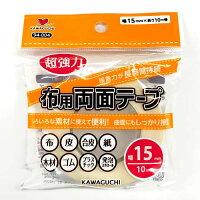 超強力両面テープ幅15mm【10m巻】KAWAGUCHI(94-004-両面テープ-15mm)