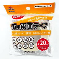 超強力両面テープ幅20mm【10m巻】KAWAGUCHI(94-005-両面テープ-20mm)