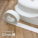 平ゴム ハードタイプ 白20mm【ハード】(3332-20mm-Hard)