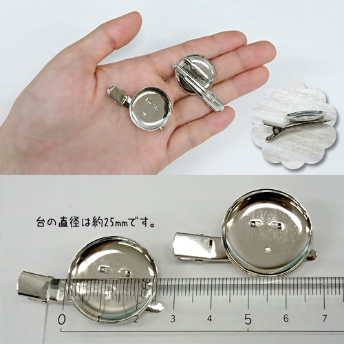 コサージュクリップ台付きブローチピンシルバー25mm【1個売り】