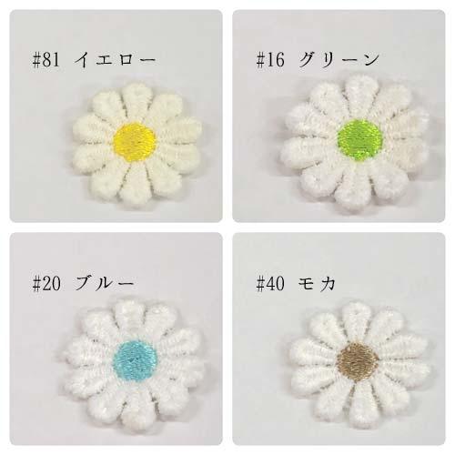 フラワーレースマーガレット【フランス輸入】(SM-3764)