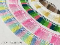 【フランスリボン】カラフルグラデーションフリンジテープ幅:約21mmFRINGESTRIM