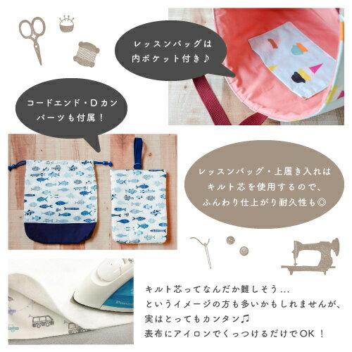 【キット】入園入学グッズ4点【送料無料】まっすぐ縫いだけ!女の子に人気の4柄♪ARTGALLERYFABRICSUSAコットン(kit-schoolset)