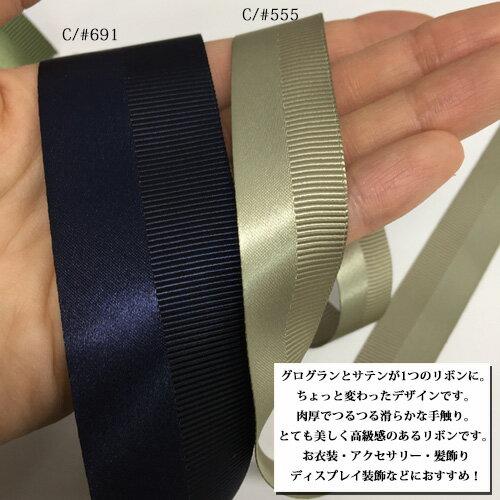 サテングログランリボン(No.6965)幅:約10mm
