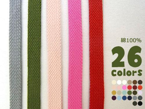 コットンコード袋紐タイプ SSサイズ(約5mm幅)カラーリニューアルで全26色!