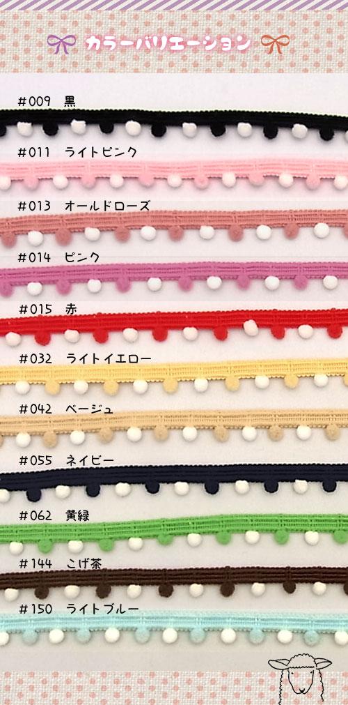 ツートーンポンポンテープポンポンプチブレードテープ選べるカラーは全部で11色!