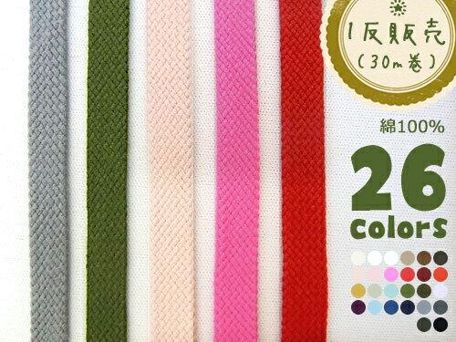 【1反売り】コットンコード袋紐タイプSSサイズ(約5mm幅)1反(30m巻き)単位での販売です。