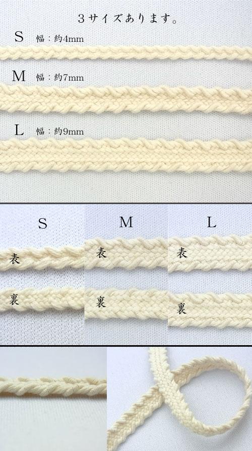 コットンコード刺繍コード百足タイプSサイズ約4mm
