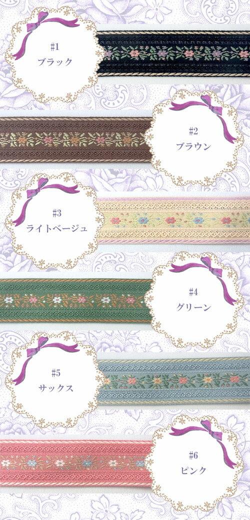フラワーチロルテープ花柄26〜27mm(5952-26mm)