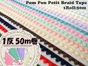 【1反売り】ポンポンテープポンポン プチブレード 選べるカラーは17色♪1反(50m巻き)単位での販売です。【送料無料…
