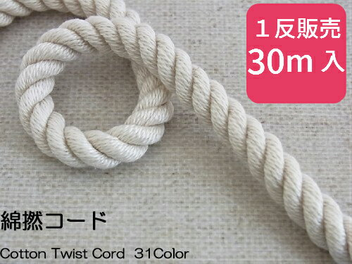 綿撚りコードツイストコード3450L