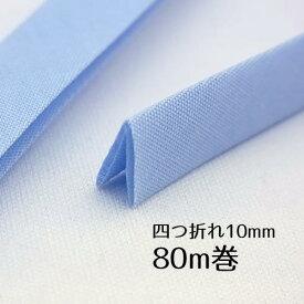 【1反:80m入】バイアステープ四つ折れ/ふち取りタイプ 10mm(7500-四つ折れ10mm-1反80m)