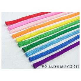 アクリルひもMサイズ【1】選べるカラーは全部で77色!※メール便合計40mまで