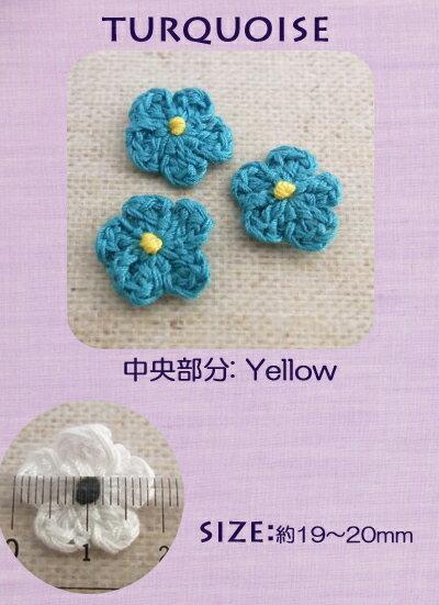 【3個入り】手編みフラワーモチーフ小花約15mm〜18mm/ターコイズ1セット/3個入り