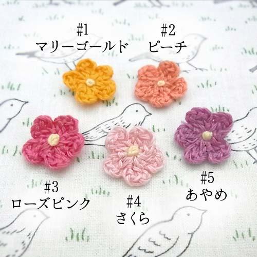 【3個入り】手編みフラワーモチーフ小花約16mm〜21mm1セット/3個入り(pw-005-40439)
