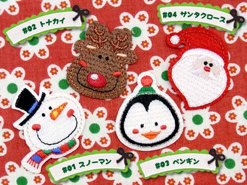 【ヨーロッパ製アップリケ】 クリスマス ヘッド (スノーマン、トナカイ、ペンギン、サンタクロース) 1個単位での販売です。