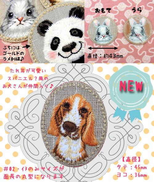 【ヨーロッパ製アップリケ】アニマルポートレート(ネコ、ウサギ、パンダ)アップリケ1個単位での販売です。