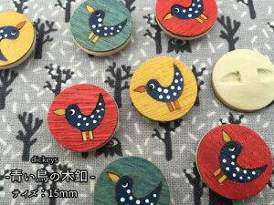 【ヨーロッパ製ボタン】小鳥 ウッド ボタン 15mm 1個単位での販売です。(JIM-12290-dicky-15mm)
