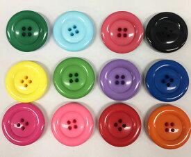 カラフル ボタン 4つ穴 直径約30mm 1個単位での販売です(VLH-13-30mm)