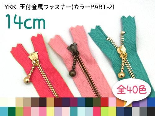 YKK 玉付き金属ファスナー(3号) (カラーPART-2) 14cm 【1個売り】【全40色】