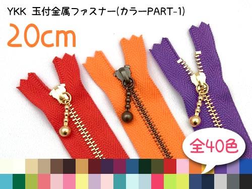 YKK 玉付き金属ファスナー(3号) (カラーPART-1) 20cm 【1個売り】【全40色】