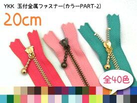 YKK 玉付き金属ファスナー(3号) (カラーPART-2) 20cm 【1個売り】【全40色】