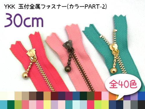 YKK 玉付き金属ファスナー(3号) (カラーPART-2) 30cm 【1個売り】【全40色】