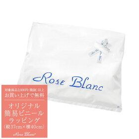 [RoseBlanc]ロサブランオリジナル簡易ビニールラッピング