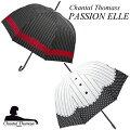 [ChantalThomassシャンタル・トーマス][PASSIONELLEパッションエル]フランスストライプ水玉プリントインポート長傘女性用オシャレブランド雨傘母の日