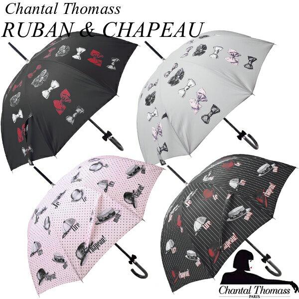 [Chantal Thomass シャンタル・トーマス][RUBAN & CHAPEAU リュバン&シャポー]女性用 フランス リボン 帽子 デザインプリント 長傘 ブランド 母の日【RCP】