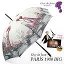 [Guy de jean ギ・ドゥ・ジャン][PARIS 1900 big パリ 1900 ビッグ]フランス製 パリ祭特別モデルインポート パリ風景 レトロ プリント女性用 長傘 オシャレ ブランド
