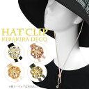 ハットクリップ キラキラデコ 帽子クリップ アクセサリー レディース ネックレス感覚 日本製 ギフト 母の日
