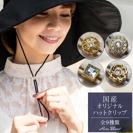 【母の日 ラッピング中】 ハットクリップ キラキラデコ 帽子クリップ アクセサリー レディース ネックレス感覚 日本製 ギフト 母の日