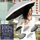 【母の日 ラッピング無料】 楽天日傘シェアトップ 日傘 折り畳み 100% 完全遮光 折りたたみ 3段 コンビ 50cm (傘袋付…