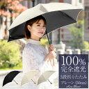 【母の日 ラッピング無料】 楽天日傘シェアトップ 日傘 100% 完全遮光 折り畳み レディース 3段 プレーン 50cm (傘袋…