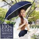 【ポイント10倍中】【母の日 ラッピング無料】 楽天日傘シェアトップ 晴雨兼用 日傘 折り畳み 100% 完全遮光 遮熱 3…