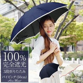 楽天日傘シェアトップ 晴雨兼用 日傘 折り畳み 100% 完全遮光 遮熱 3段 折りたたみ傘 パイピング 50cm (傘袋付) 晴雨兼用傘 uvカット 軽量 涼感 傘 レディース 折りたたみ 40代 30代
