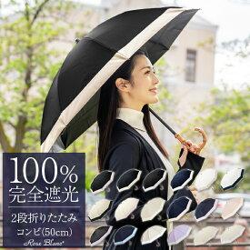 【母の日 ラッピング無料】 楽天日傘シェアトップ 母の日 日傘 折りたたみ 完全遮光 100% 2段 コンビ 50cm (傘袋付) 【Rose Blanc】晴雨兼用 折り畳み uvカット 軽量 遮熱 涼感 傘 レディース 40代 30代