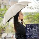 【母の日 ラッピング無料】 楽天日傘シェアトップ 日傘 折り畳み 完全遮光 100% 2段 折りたたみ プレーン 50cm (傘袋…