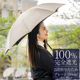 楽天日傘シェアトップ 日傘 折り畳み 完全遮光 100% 2段 折りたたみ プレーン 50cm (傘袋付) 【Rose Blanc】 晴雨兼用 折りたたみ傘 uvカット 軽量 涼感 傘 レディース 40代 30代 母の日 かわいい 涼しい