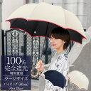 【母の日 ラッピング無料】 楽天日傘シェアトップ 晴雨兼用 日傘 完全遮光 100% ラージ パイピング 60cm (竹手元)u…