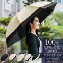 楽天日傘シェアトップ日傘 100%完全遮光 遮熱 晴雨兼用 完全遮光 男女兼用 グランド コンビ 65cm【Rose Blanc】 日傘…