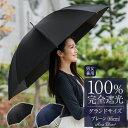 楽天日傘シェアトップ日傘 完全遮光 100% 遮熱 男女兼用 グランド プレーン 晴雨兼用 65cm 日傘男子 【Rose Blanc】 …